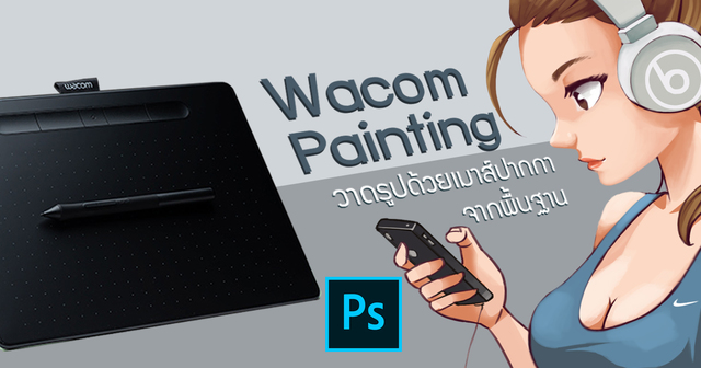 WACOM PAINTING วาดรูปด้วยเมาส์ปากกา จากพื้นฐาน