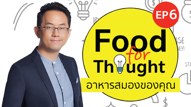 Food For Thought อาหารสมองของคุณ EP.6