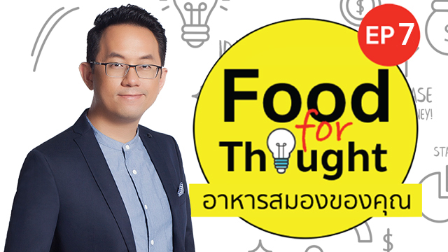 Food For Thought อาหารสมองของคุณ EP.7