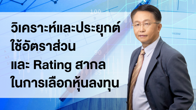 วิเคราะห์และประยุกต์ใช้อัตราส่วนและ Rating สากลในการเลือกหุ้นลงทุน