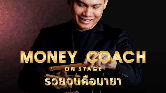 Money Coach on Stage #2 รวยจนคือมายา