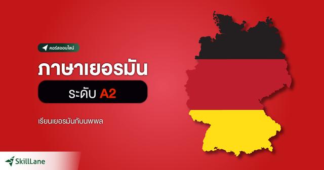 ภาษาเยอรมันระดับ A2