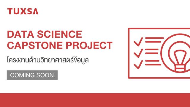 Data Science Capstone Project โครงงานด้านวิทยาศาสตร์ข้อมูล