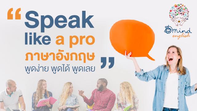 Speak Like a Pro ภาษาอังกฤษ พูดง่าย พูดได้ พูดเลย