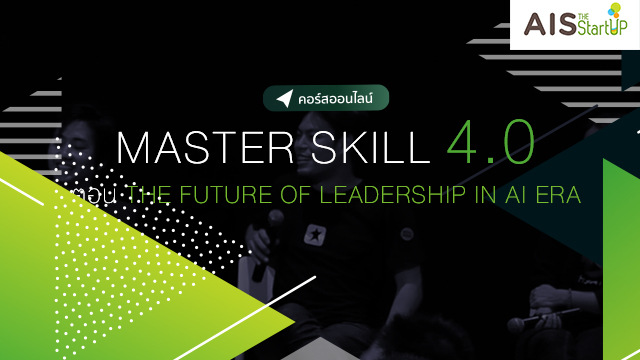 Master Skill 4.0 ตอน The Future of Leadership in AI Era