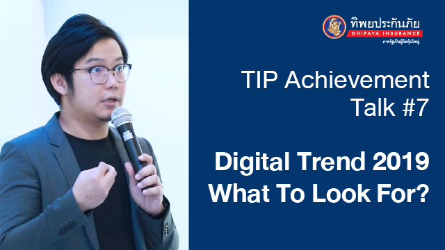 TIP Achievement Talk ครั้งที่ 7 (คุณสโรจ เลาหศิริ)
