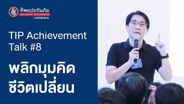 TIP Achievement Talk ครั้งที่ 8 (หนุ่มเมืองจันทร์)