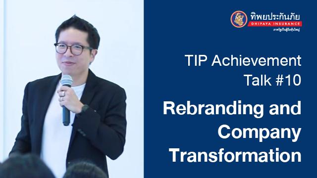 TIP Achievement Talk ครั้งที่ 10 (คุณรวิศ หาญอุตสาหะ ผงหอมศรีจันทร์)