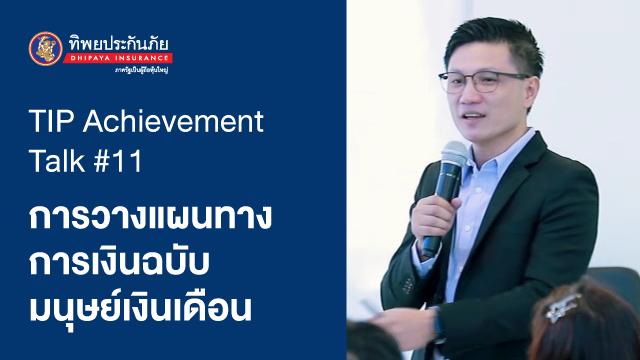 TIP Achievement Talk ครั้งที่ 11 (ดร.รพีรัฐ ธัญวัฒน์พรกุล)