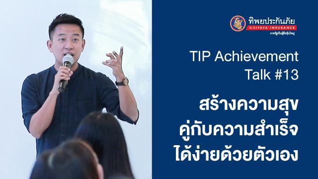 TIP Achievement Talk ครั้งที่ 13 (เอ๋ นิ้วกลม)