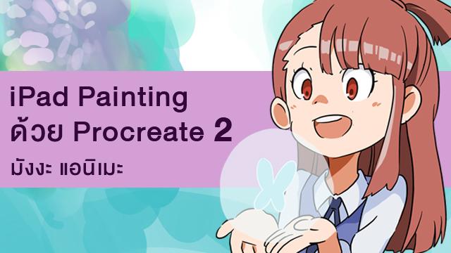 iPad Painting 2 ด้วย Procreate - มังงะ แอนิเมะ