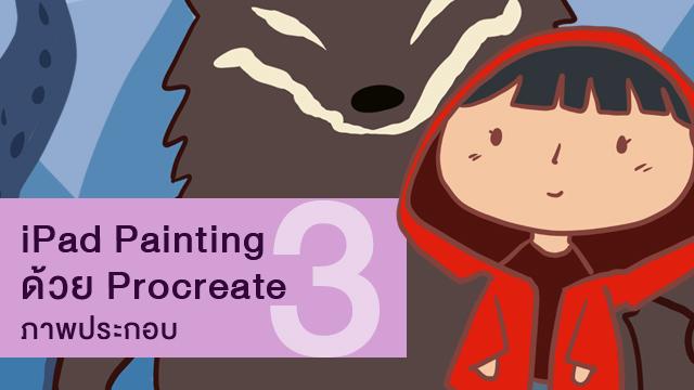 iPad Painting 3 ด้วย Procreate - ภาพประกอบ