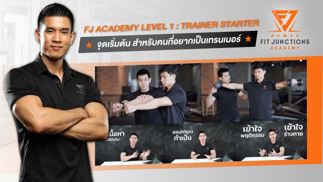 FJ ACADEMY LEVEL 1 : TRAINER STARTER จุดเริ่มต้น สำหรับคนที่อยากเป็นเทรนเนอร์