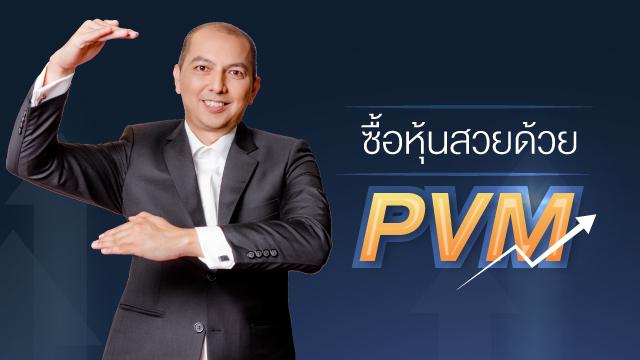 ซื้อหุ้นสวยด้วย PVM (Price-Volume-Momentum)