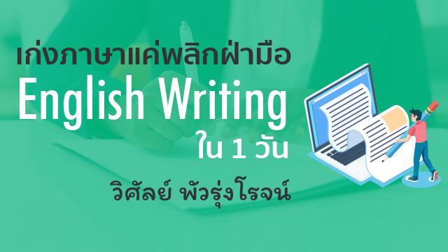 เก่งภาษาแค่พลิกฝ่ามือ English Writing ใน 1 วัน