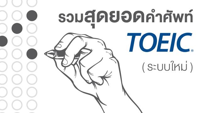 รวมสุดยอดคำศัพท์ TOEIC (ระบบใหม่)