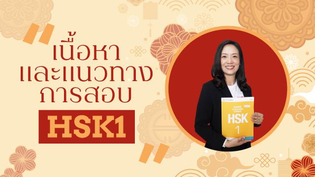 เนื้อหาและแนวทางการสอบ HSK1