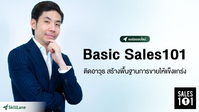 Basic Sales 101 ติดอาวุธ สร้างพื้นฐานการขายให้แข็งแกร่ง