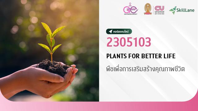 2305103 PLANTS FOR BETTER LIFE พืชเพื่อการเสริมสร้างคุณภาพชีวิต