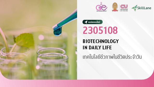 2305108 BIOTECHNOLOGY IN DAILY LIFE เทคโนโลยีชีวภาพในชีวิตประจําวัน