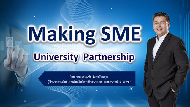 CUVIPGENED0007 Making SME - University Partnership