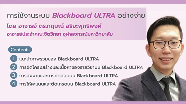 CUGENEDFAIR0001 การใช้งานระบบ Blackboard ULTRA อย่างง่าย