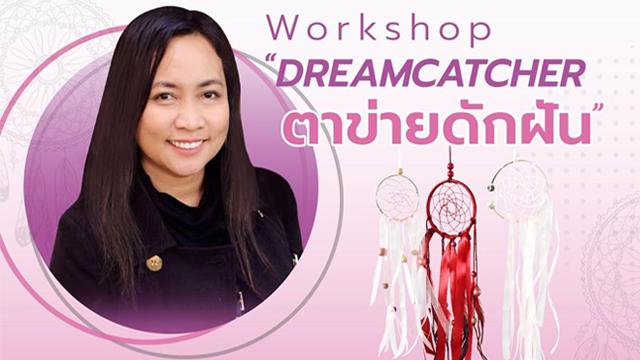 CUGENEDFAIR0007 Dreamcatcher ตาข่ายดักฝัน