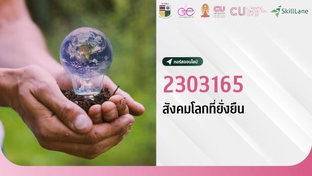 2303165 สังคมโลกที่ยั่งยืน