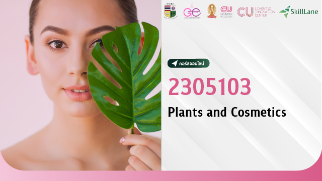 2305103 Plants and Cosmetics