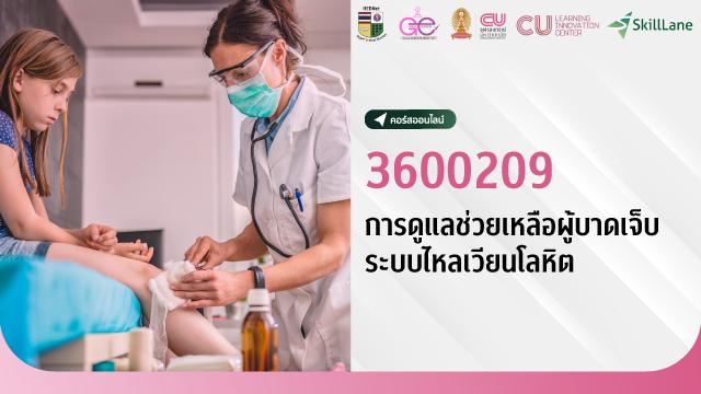3600209 การดูแลช่วยเหลือผู้บาดเจ็บระบบไหลเวียนโลหิต
