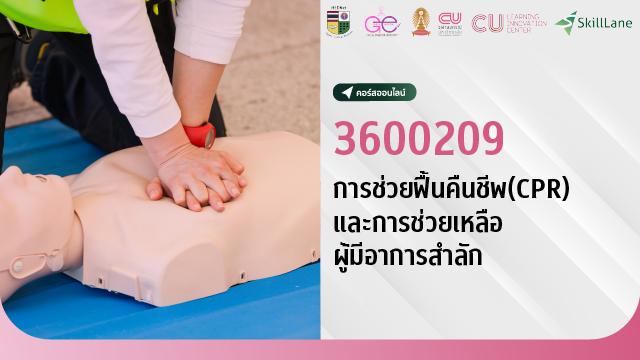 3600209 การช่วยฟื้นคืนชีพ(CPR)และการช่วยเหลือผู้มีอาการสำลัก