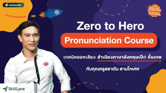 Zero to Hero Pronunciation Course เทคนิคออกเสียง สำเนียงภาษาอังกฤษเป๊ะขั้นเทพ
