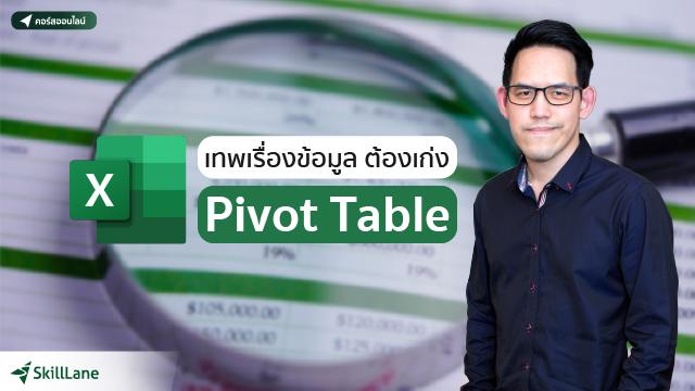 เทพเรื่องข้อมูล ต้องเก่ง Pivot Table