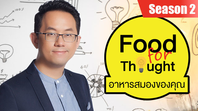 Food For Thought Season 2