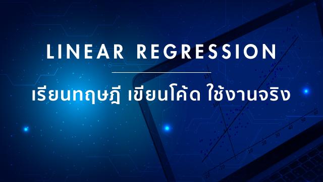Linear Regression เรียนทฤษฎี เขียนโค้ด ใช้งานจริง
