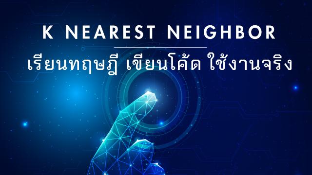 K Nearest Neighbor เรียนทฤษฎี เขียนโค้ด ใช้งานจริง