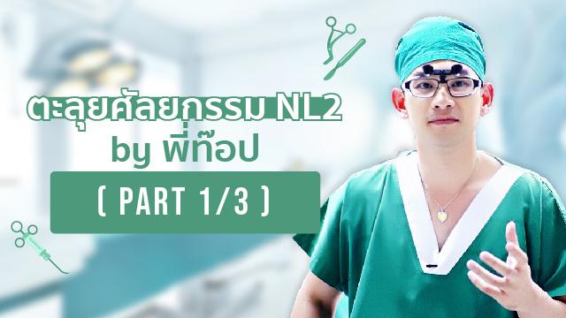 ตะลุยศัลยกรรม NL2 by พี่ท๊อป (Part 1/3)