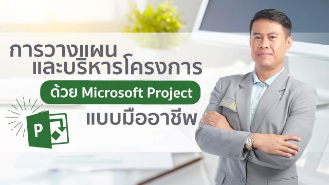 การวางแผนและบริหารโครงการด้วย Microsoft Project แบบมืออาชีพ