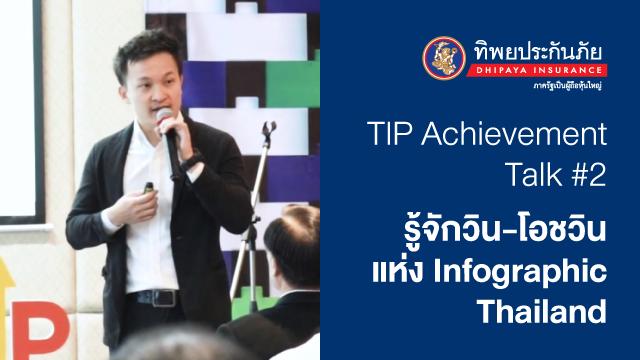 TIP Achievement Talk ครั้งที่ 2 (โอชวิน จิรโสตติกุล)