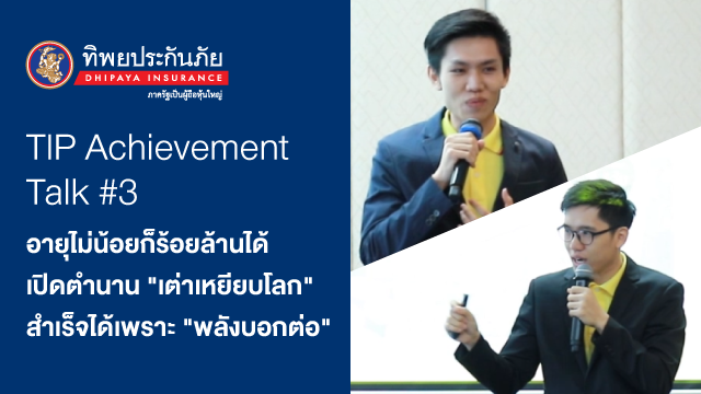 TIP Achievement Talk ครั้งที่ 3 (คุณนพวิทย์-คุณวิศรุต จันทิพย์วงศ์)