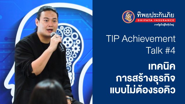 TIP Achievement Talk ครั้งที่ 4 (คุณรังสรรค์ พรมประสิทธิ์)