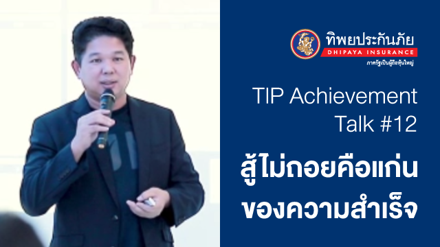 TIP Achievement Talk ครั้งที่ 12 (JIB Computer)