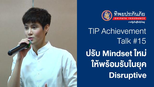 TIP Achievement Talk ครั้งที่ 15 (แพทย์หญิง ลลนา  ก้องธรนินทร์ หมอเจี๊ยบ)