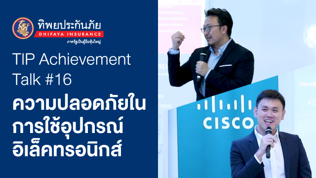 TIP Achievement Talk ครั้งที่ 16 (ผู้เชี่ยวชาญจากบริษัท CISCO)