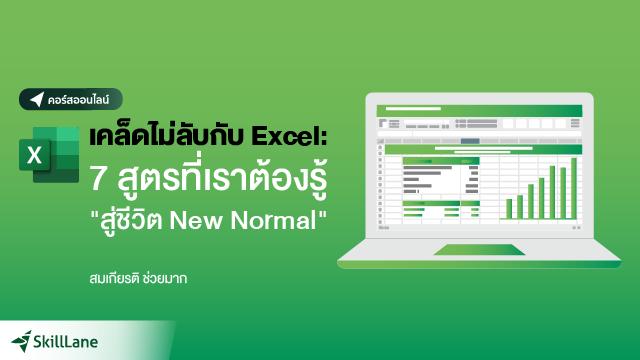 """เคล็ดไม่ลับกับ Excel: 7 สูตรที่เราต้องรู้ """"สู่ชีวิต New Normal"""""""
