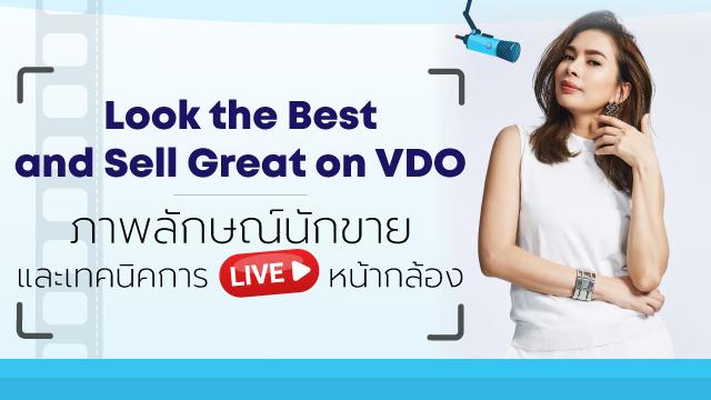 Look the Best and Sell Great on VDO ภาพลักษณ์นักขาย และเทคนิคการ Live หน้ากล้อง