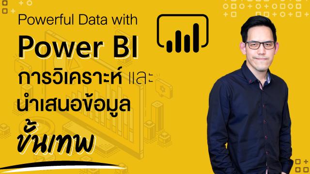 Excel Power Up : เพิ่มพลังจัดการข้อมูลใน Excel ด้วย Power Query