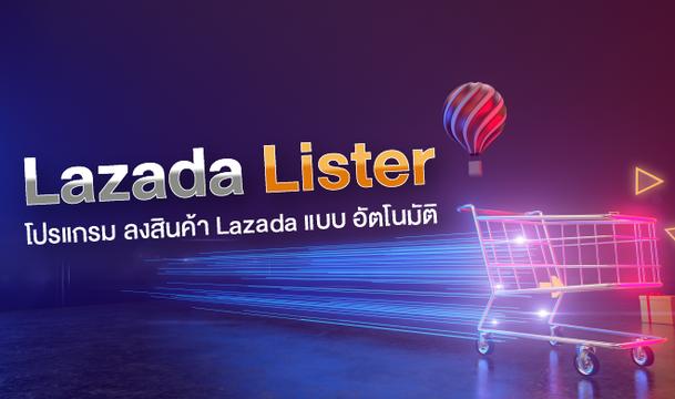 Lazada Lister โปรแกรมลงสินค้า Lazada แบบอัตโนมัติ