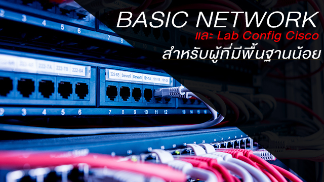 Basic Network และ Lab Config Cisco