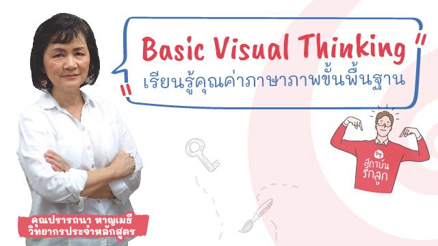 Basic Visual Thinking เรียนรู้คุณค่าภาษาภาพขั้นพื้นฐาน
